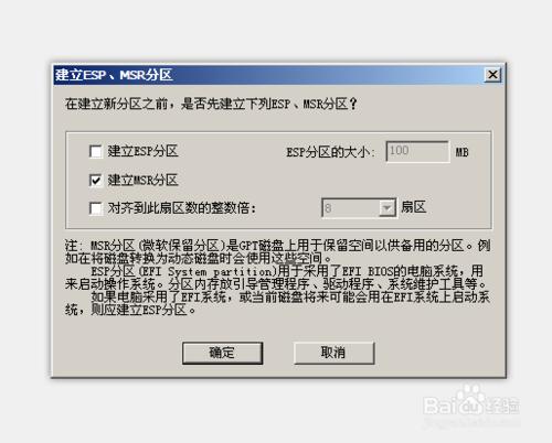 硬盘GPT分区与MBR分区的转换