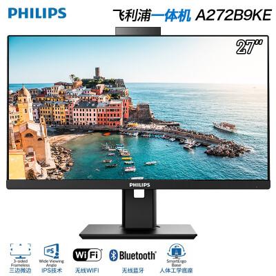 飞利浦(PHILIPS)A272B9KE 高清IPS面板 DIY组装式电脑一体机 不含cpu 内存 硬盘 非显示器 内置音箱内置蓝牙WIFI 黑色27如何下载伟德ios版IPS隐藏式摄像头