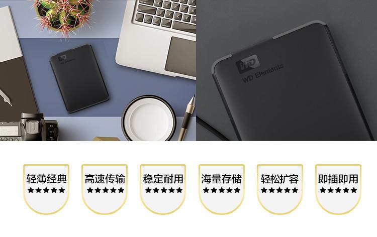 西部数据(WD)2TB USB3.0移动硬盘Elements 新元素系列2.5如何下载伟德ios版(稳定耐用 海量存储)