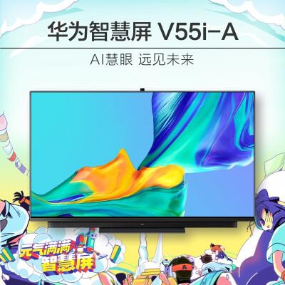 华为智慧屏V55i-A 55如何下载伟德ios版 HEGE-550 4K超薄全面屏伟德国际bv_如何下载伟德ios版 主页登录机 多方视频通话 AI升降摄像头 4GB+64GB 星际黑