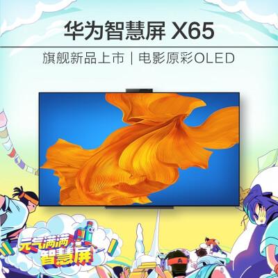 华为智慧屏 X65 65如何下载伟德ios版 4K HDR超高清OLED智能电视机 PLAT-760 超薄全面屏 6GB+128GB超广角AI摄像头 星空灰