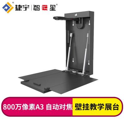 捷宇高拍仪实物展台V31壁挂式教学视频展示台800万像素扫描仪 自动对焦 V31 A4幅面