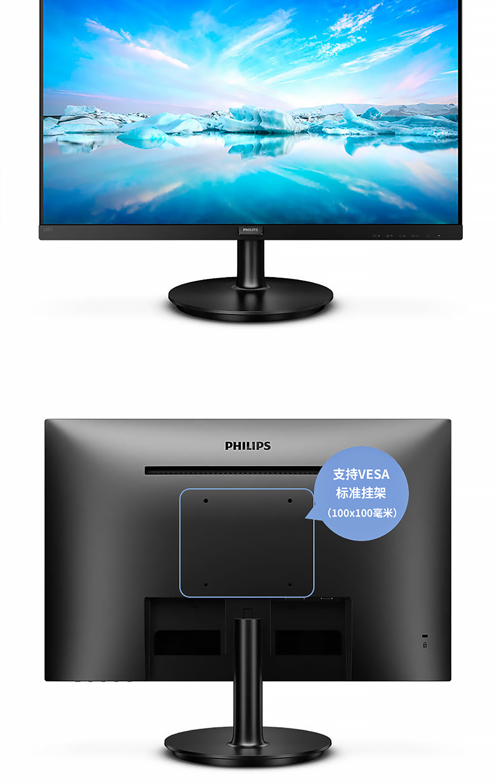 飞利浦230V8 显示器22.5如何下载伟德ios版 IPS高清窄边框低蓝光台式电脑液晶显示器屏幕可壁挂显示器