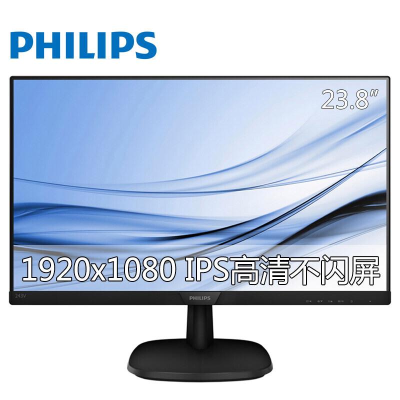 飞利浦(PHILIPS) 243V7QSBF 23.8如何下载伟德ios版液晶显示器 带DVI+VGA接口