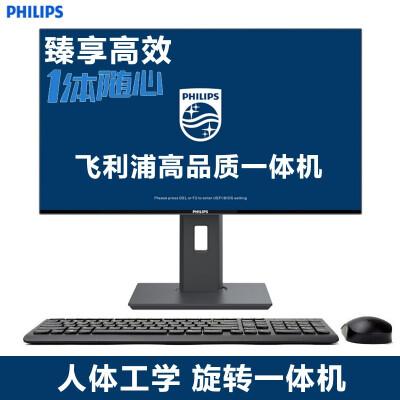 PHILIPS飞利浦23.8如何下载伟德ios版一体机 G5420 8G 256GSSD 升降旋转商务办公 A242B9KE