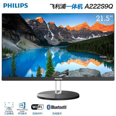 飞利浦(PHILIPS)A222S9Q黑色21.5如何下载伟德ios版 高清IPS面板 DIY组装式电脑一体机 不含cpu 内存 硬盘 非显示器 内置音箱 内置蓝牙WIFI