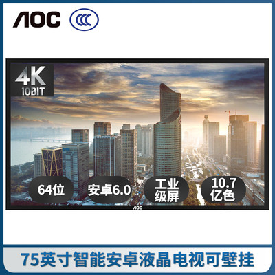 AOC 75U9070 75如何下载伟德ios版4K HDR超高清智能网络电视 液晶电视 人工智能语音 二级能效开机 AOC电视75U9070-75如何下载伟德ios版 智能IPS硬屏液晶电视机