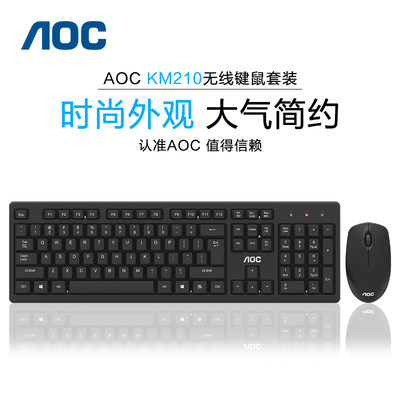 AOC无线键盘鼠标套装KM210游戏轻薄静音便携黑色无线小键盘笔记本台式电脑家用办公打字