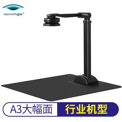 良田 S500A3B 高拍仪 500万像素 A3A4幅面 高清高速扫描仪 S500A3B手动调焦(500万像素)