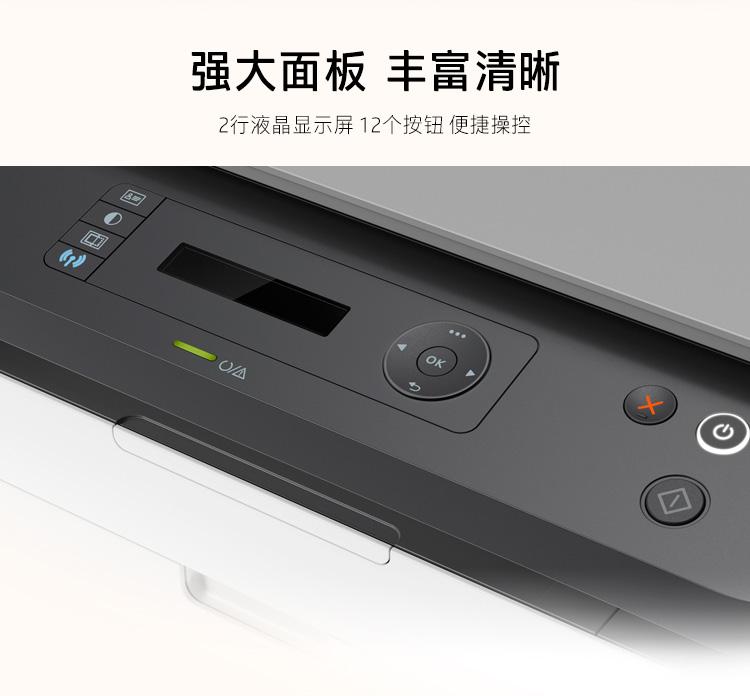 惠普(HP)MFP 136W 锐系列新品激光多功能一体机 三合一 打印复印扫描 M1136升级款无线版