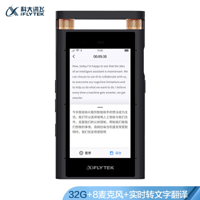 科大讯飞AI智能录音笔SR701 终身免费转写 中英转译专业远程降噪录音高端商务录音器32G+云存储星空灰/玫瑰金