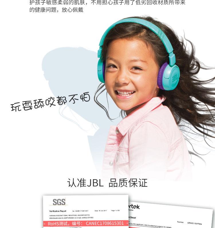 JBL JR300BT 头戴式无线青少年伟德国际bv 无线蓝牙耳麦 护耳学生伟德国际bv 低分贝儿童伟德国际bv