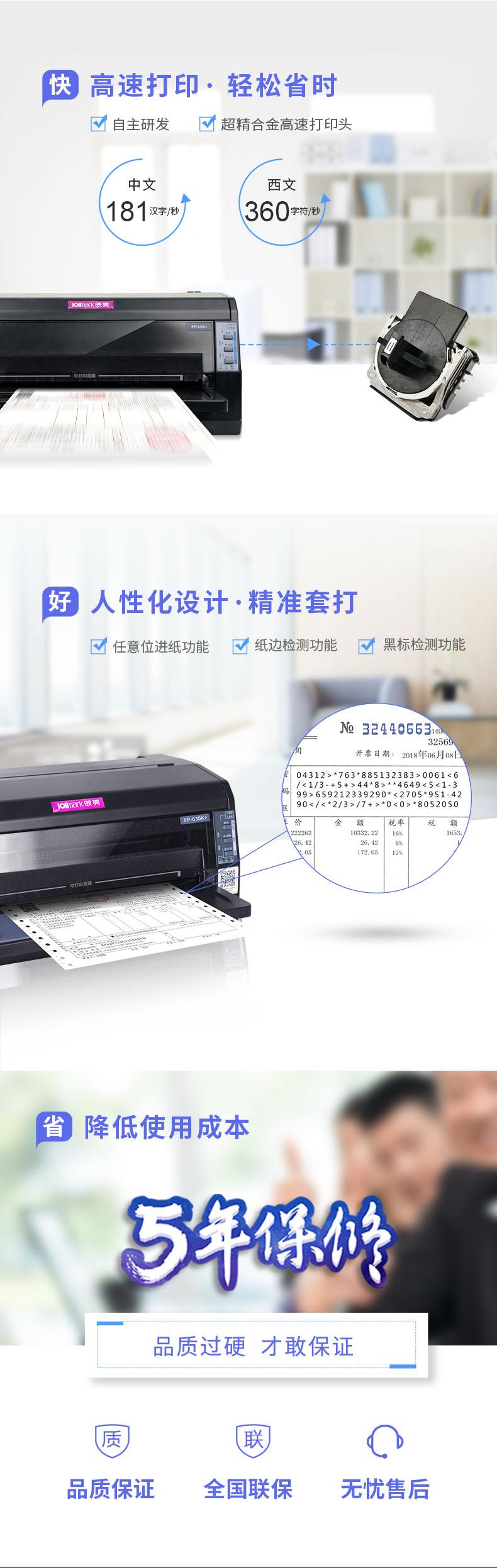 映美(Jolimark) FP-630K+ 针式打印机(24针82列平推式)
