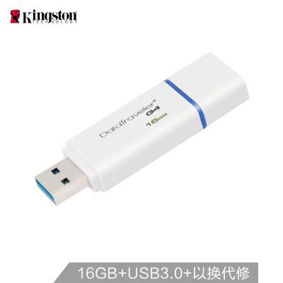 金士顿(Kingston)16GB USB3.0 U盘 DTIG4 蓝色 时尚色彩 高速读写