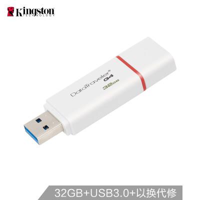 金士顿(Kingston)32GB USB3.0 U盘 DTIG4 红色 时尚色彩 高速读写