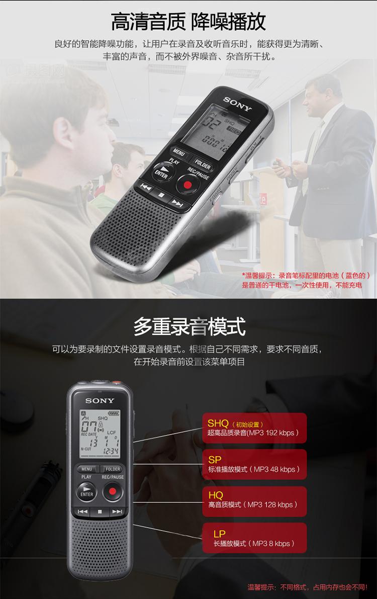 索尼(SONY) ICD-PX240 数码录音笔 4G 黑色
