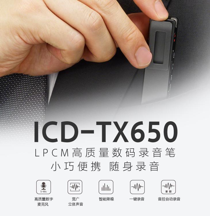 索尼(SONY)ICD-TX650 数码锂电录音棒/录音笔 16G 黑色 会议录音 迷你易携带TX50升级款(黑)