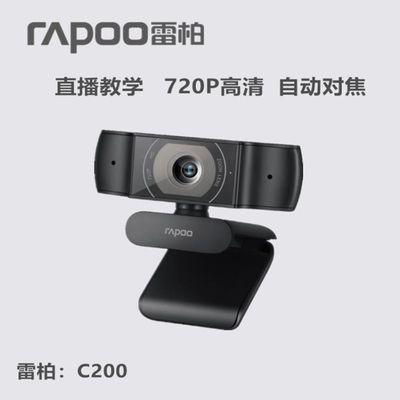 雷柏C200全高清广角摄像头可夹式台机笔记本电脑网课视频通话会议