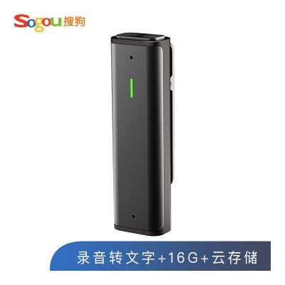 搜狗 Sogou AI智能录音笔C1 高清录音 语音转文字 16G+云存储 数字降噪 同声传译 录音速记 微型便携 黑色